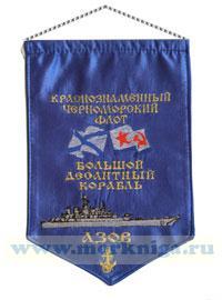 Вымпел Большой десантный корабль Азов