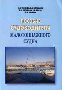Пособие судоводителя малотоннажного судна