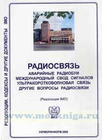 Радиосвязь. Аварийные радиобуи, Международный свод сигналов, ультразвуковая связь, другие вопросы радиосвязи (Резолюции IMO)