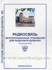 Радиосвязь. Эксплутационные требования для радиооборудования (Резолюции IMO)