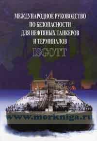 ISGOTT. Международное руководство по безопасности для нефтяных танкеров и терминалов (пятое издание)