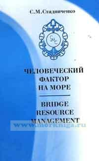 Человеческий фактор на море. Bridge Resource Management (рус./англ.)
