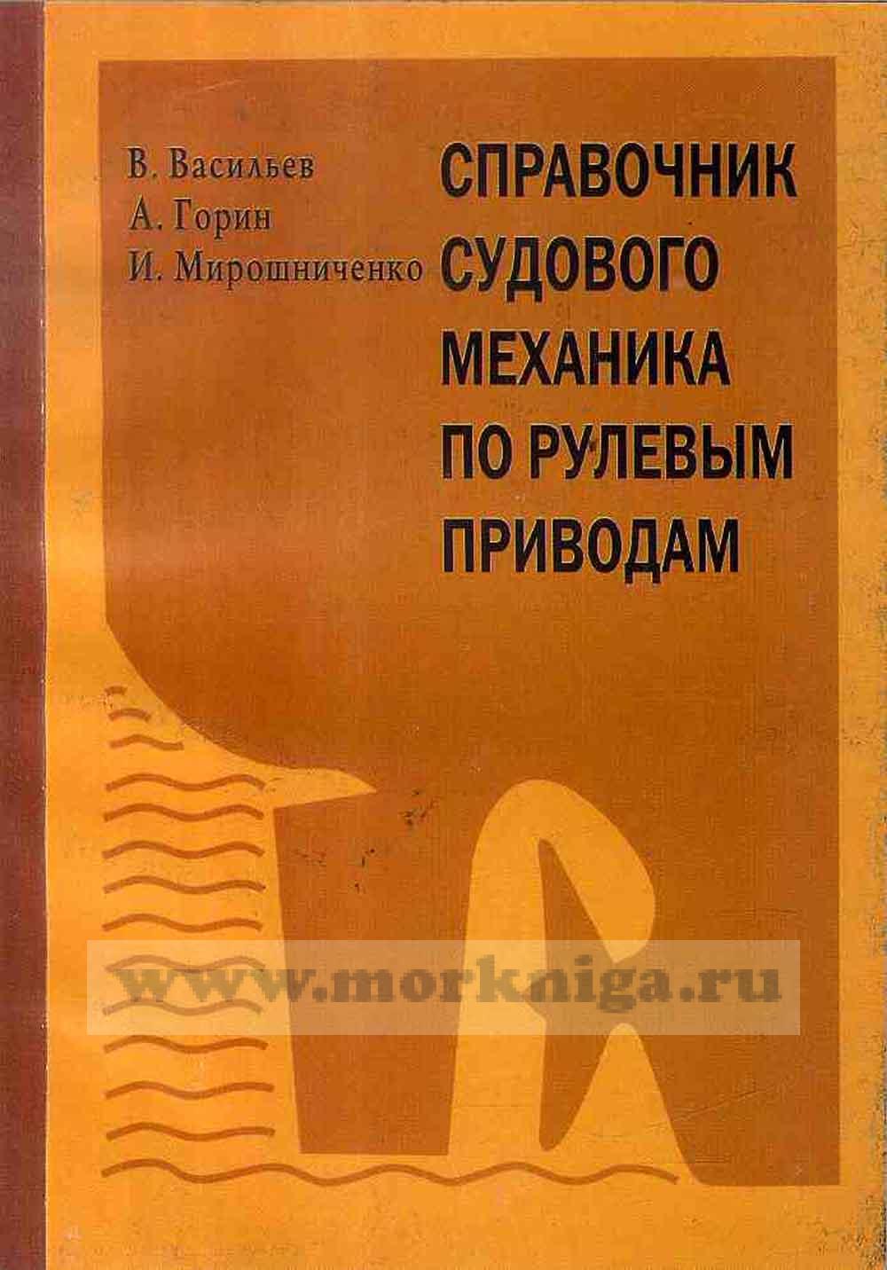 Справочник судового механика по рулевым приводам
