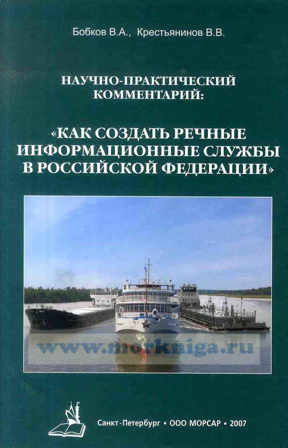 Как создать Речные Информационные Службы в Российской Федерации. Научно-практический комментарий