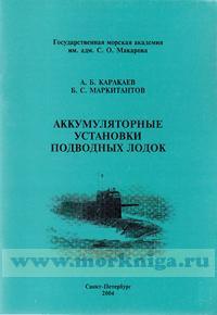 Аккумуляторные установки подводных лодок