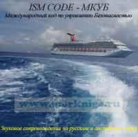 CD ISM CODE - МКУБ. Международный кодекс по управлению безопасной эксплуатацией судов