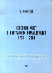 Северный флот в биографиях командующих (1733-2004)