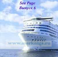 CD SEA PAGE - ВЫПУСК 6
