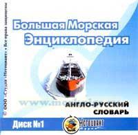 CD Большая морская энциклопедия. Англо-русский словарь. Диск 1
