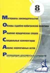 Обзор законодательных и нормативных актов для работников морского и речного флота. Выпуск №8