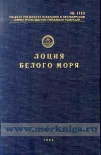 Лоция Белого моря. Адм. № 1110