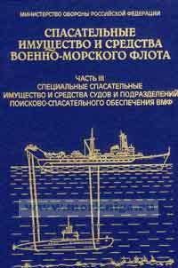 скачать аварийно-спасательные средства и имущество надводных кораблей и судов вмф
