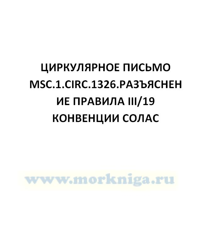 Циркулярное письмо MSC.Circ.777. Обозначение мест сбора на пассажирских судах