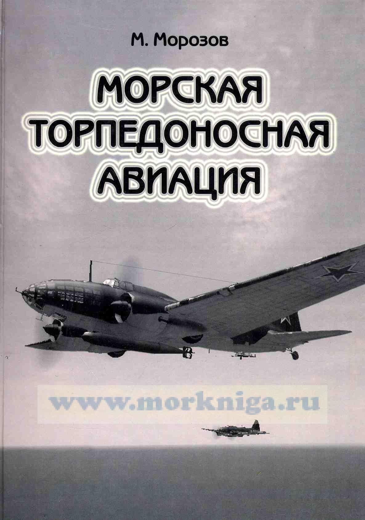 Морская торпедоносная авиация. Том 1