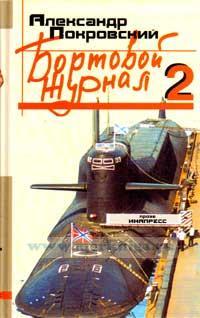 Бортовой журнал - 2