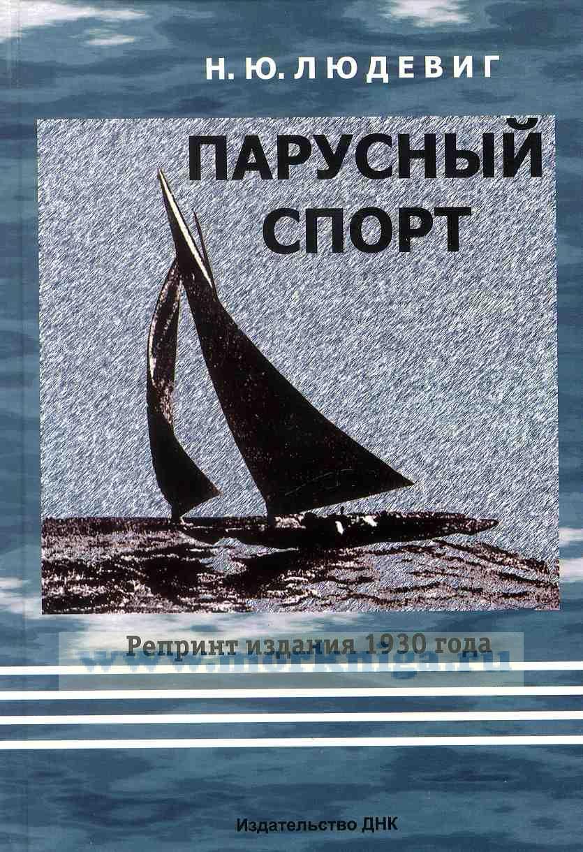Парусный спорт. Репринт издания 1930 года