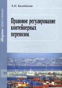 Правовое регулирование контейнерных перевозок. Учебно-практическое пособие