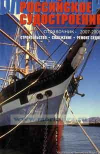 Российское судостроение 2007-2008. Строительство, снабжение, ремонт судов. Справочник