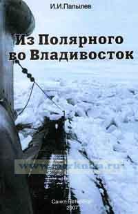 Из Полярного во Владивосток