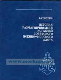 История размагничивания кораблей Советского Военно-Морского Флота