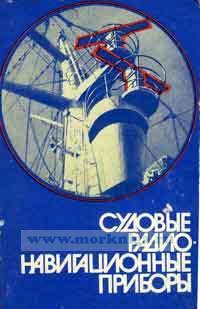 Судовые радионавигационные приборы