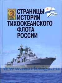 Страницы истории Тихоокеанского флота России: научно популярный очерк (издание 2-е, исправленное и дополненное)