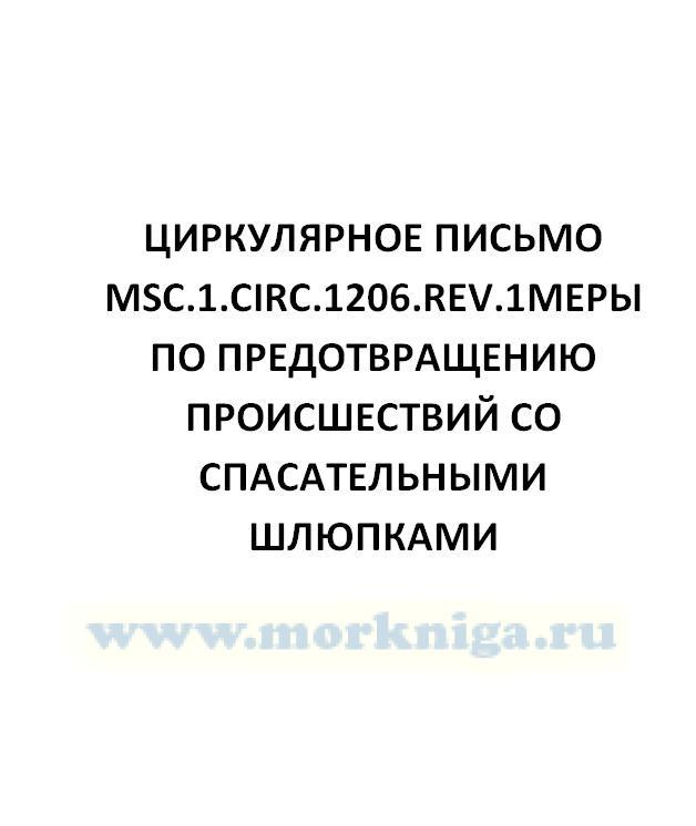 Циркулярное письмо MSC.Circ.617. Руководство по составлению инструкций для безопасности пассажиров