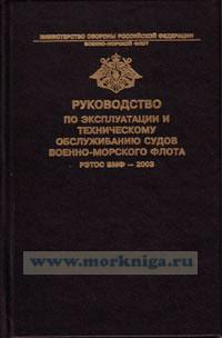 Руководство по эксплуатации и техническому обслуживанию судов РЭТОС ВМФ-2003
