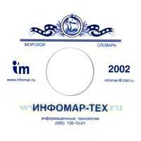 CD Англо-русский и русско-английский морской словарь на компакт-диске