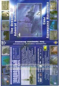 DVD Сны Адмирала Нахимова