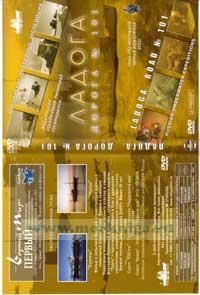 DVD Ладога. Дорога № 101