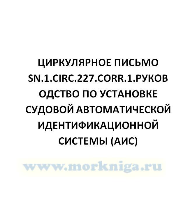Циркулярное письмо SN Circ.189. Обозначение буксируемых кабелей сейсмической разведки недр морского дна