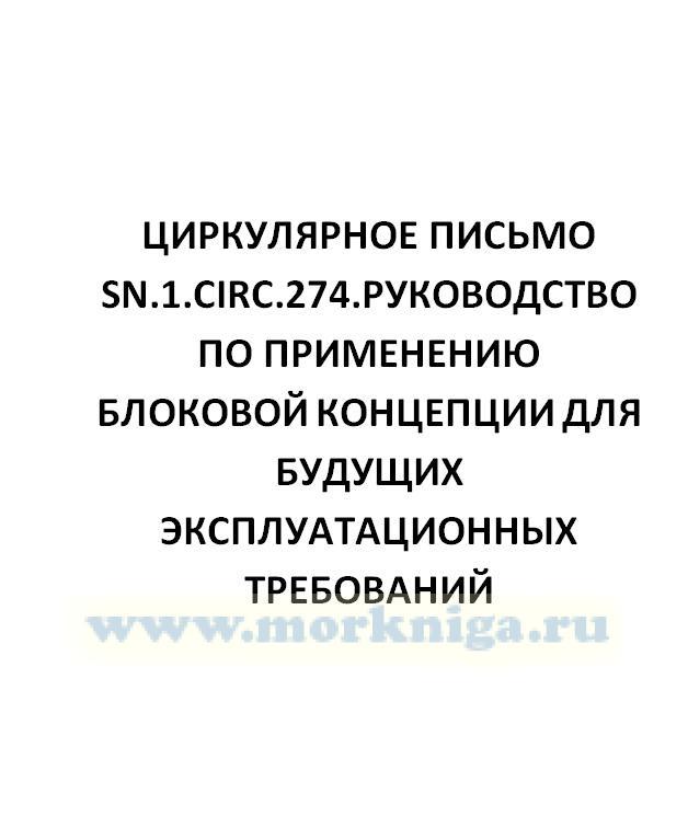 Циркулярное письмо STCW. Circ.7.Circ.4 Международная Конвенция о подготовке и дипломировании моряков и несении вахты (ПДМНВ) 1978 года. Представление информации в соответствии со статьей IV и правилом I-7 Конвенции ПДМНВ-78 с поправками 1995 г.