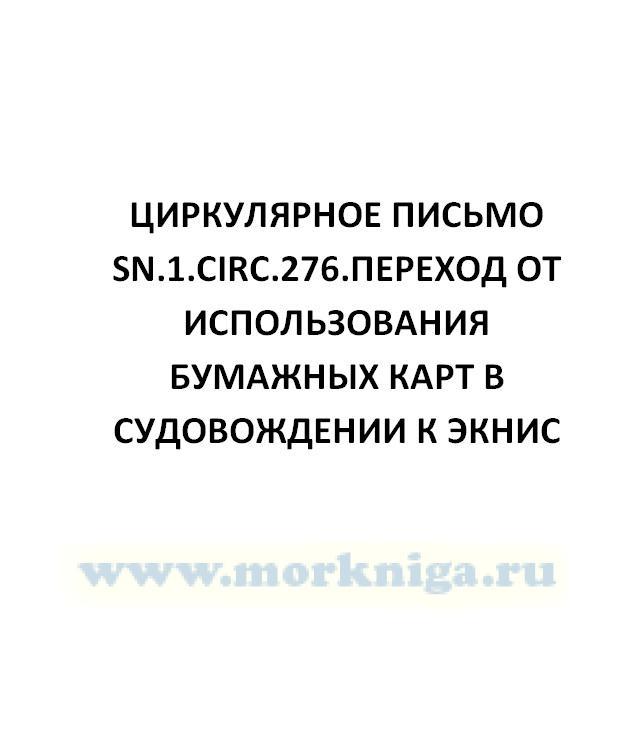 Циркулярное письмо MSC.Circ.671. Перечень негорючих навалочных грузов или грузов, представляющих низкую пожароопасность, или грузов, при перевозке которых неэффективна стационарная газовая система пожаротушения