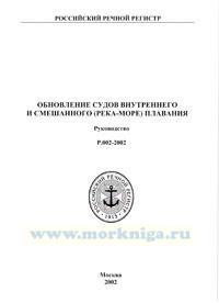 Обновление судов внутреннего и смешанного (река-море) плавания, Р.002-2002