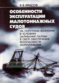 Особенности эксплуатации малотоннажных судов на попутном волнении в условиях заливания палубы в свете обеспечения безопасности мореплавания: Учебное пособие для вузов