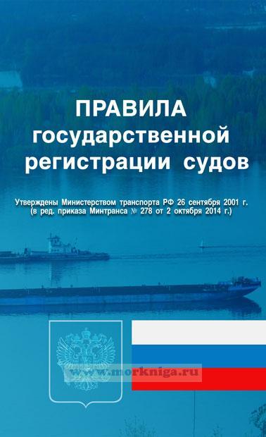 Правила государственной регистрации судов  ВВТ РФ 2018 год. Последняя редакция
