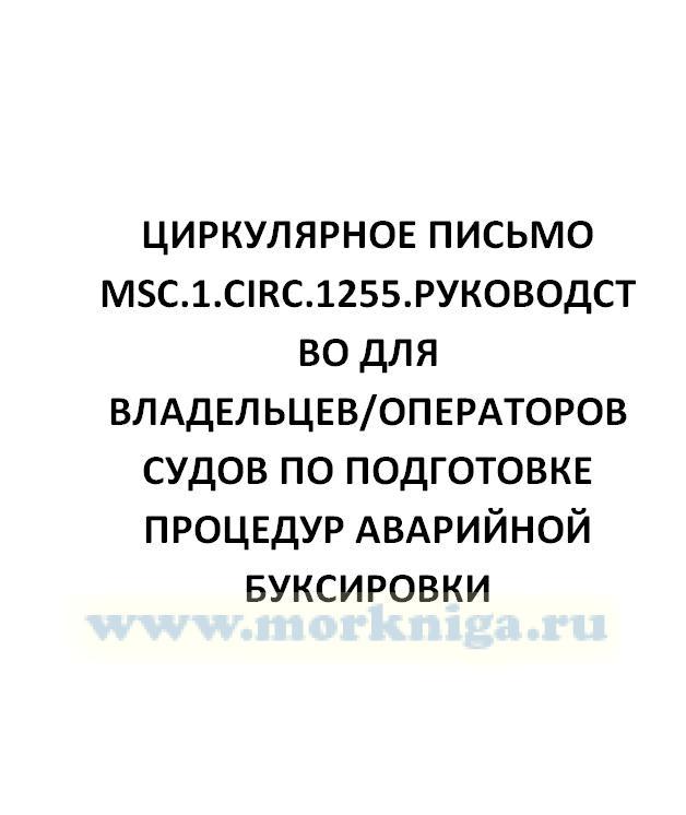 Циркулярное письмо MSC.Circ.681. Руководство по инструкциям для безопасности пассажиров судов типа РО-РО