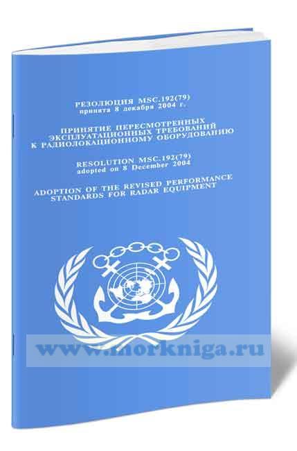 Резолюция MSC.192(79) Принятие пересмотренных эксплуатационных требований к радиолокационному оборудованию