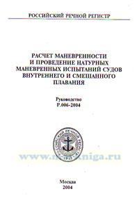 Расчет маневренности и проведение натурных маневренных испытаний судов внутреннего и смешанного плавания. Р.006-2004