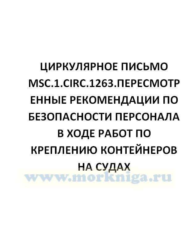 Циркулярное письмо MSC.Circ.682. Внедрение глобальной морской системы связи при бедствии и для обеспечения безопасности (ГМССБ) на всех судах