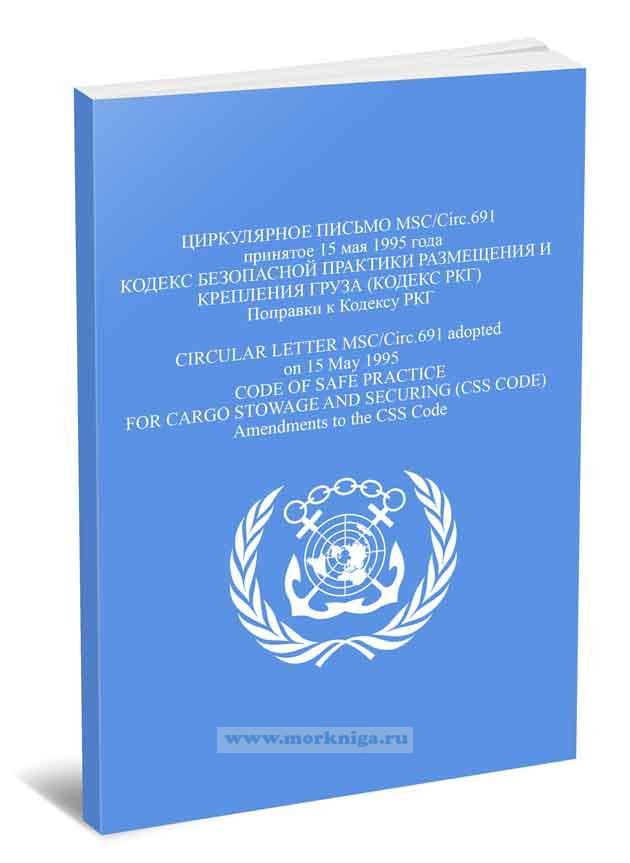 Циркулярное письмо MSC.Circ.691. Кодекс безопасной практики размещения и крепления груза (Кодекс РКГ)