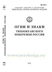 Огни и знаки Тихоокеанского побережья России. Адм №2401.