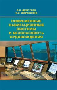 Современные навигационные системы и безопасность судовождения. Учебное пособие для факультетов повышения квалификации и тренажерных центров.