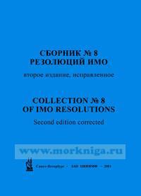 Сборник № 8 резолюций ИМО. Collection No.8 of IMO Resolutions (2-е изд.)