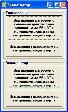 """Программа """"Экзамен в ГИМС (район плавания ВВП)"""" на CD в DVD боксе"""
