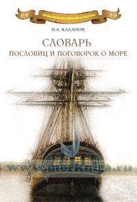 Словарь пословиц и поговорок о море