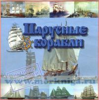 CD Парусные корабли + Энциклопедия кораблей