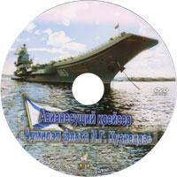 DVD Авианесущий крейсер
