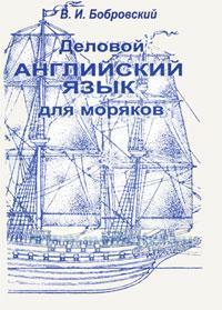 CD Деловой английский язык для моряков